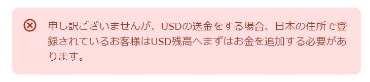 Transferwise ドル→日本円