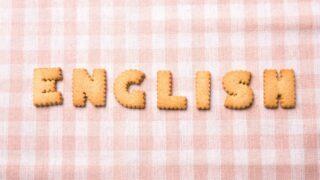 英語学習のYouTubeチャンネル